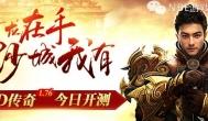 《传奇永恒》3月10日开雷霆新服  增发游戏激活码
