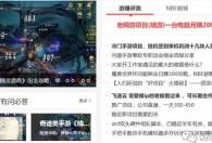 《NBE游赚网》最大的游戏工作室论坛,邀请码值得买吗?