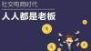 2019网购花10万亿,购物返利软件成赚钱风口
