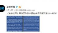排队也掉线!《魔兽世界》开发团队致歉中国怀旧服玩家