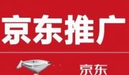 怎么推广京东商品赚佣金?分享宅系高收益新套路