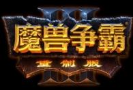 魔兽争霸3重制版怎么样?有可能大火吗?