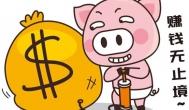 做任务赚钱的赚得最多的app,干货篇