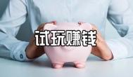 手游试玩app哪个好?赚钱最快最安全的软件推荐