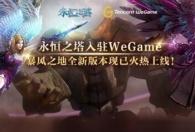 空战PVP端游《永恒之塔》,登陆腾讯WeGame