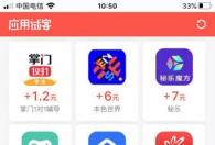 做任务赚钱的赚得最多的app(苹果IOS系统手机)