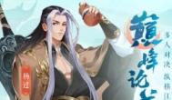 九灵神域评测,纯武侠题材2.5D角色扮演手游