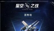 好玩的太空战舰3D手游,极具科幻感