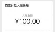 用手机日赚100是真的吗