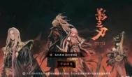 DNF手游上线前,最值得一玩的横版动作手游《影之刃3》?