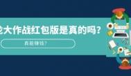 萌龙大作战红包版是真的吗?真能赚钱?