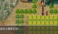 《三国志奇侠传》种树怎么玩?种树规则及玩法介绍