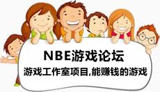 NBE游戏论坛:专业游戏工作室信息平台
