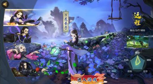 剑网3:指尖江湖今日上线,横屏手游体验到底如何?