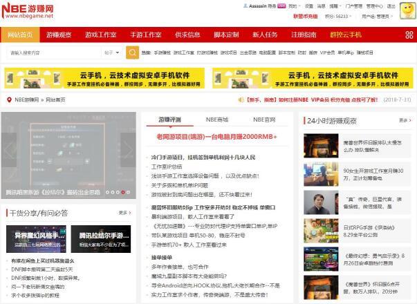 """重大新闻!nbe游戏工作室论坛已经改名为""""nbe游赚网"""""""