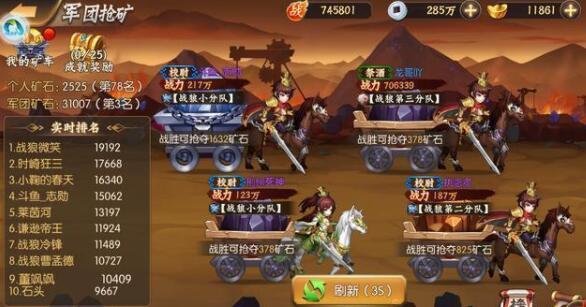 《骁将三国》日常获取元宝的渠道,平民玩家日赚4000