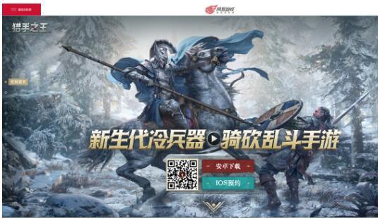《猎手之王》网易最新骑砍乱斗手游,终极测试开始预约